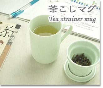 茶こしマグ