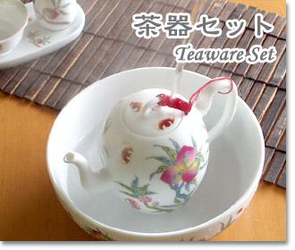 茶壷・蓋碗・茶杯