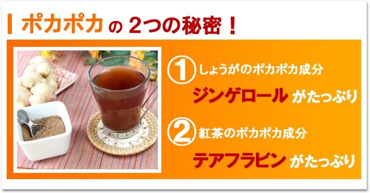 しょうが紅茶のポカポカの秘密