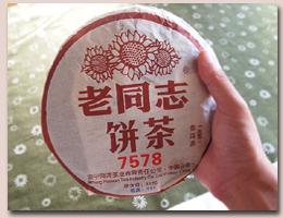 プーアル餅茶・茶葉イメージ