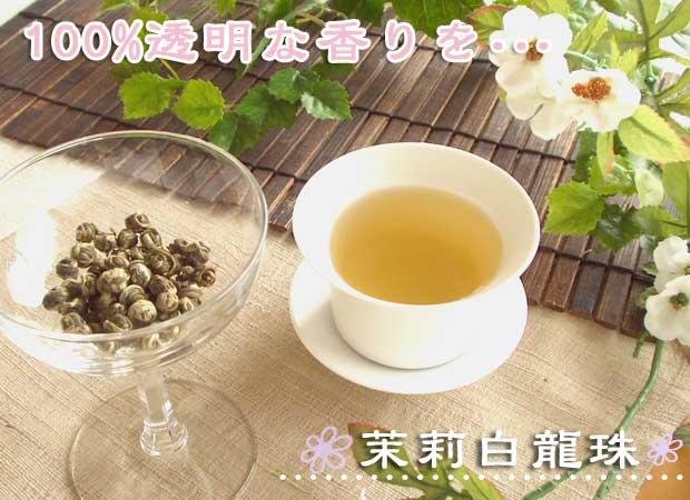 茉莉白龍珠(ジャスミン茶)