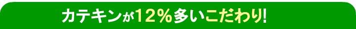 カテキンが12%多いこだわり