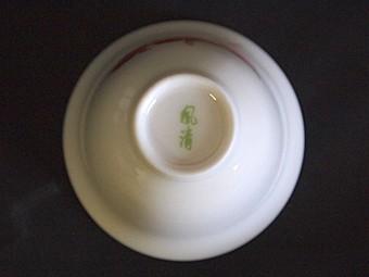 風清堂金魚茶杯底