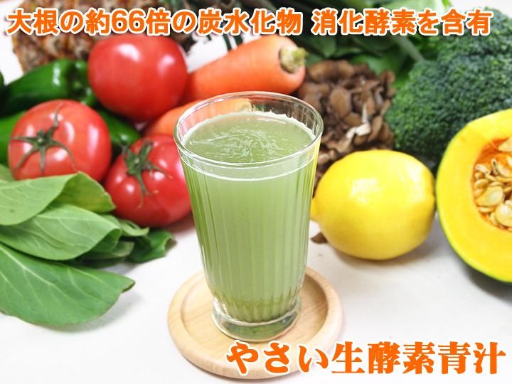やさい生酵素青汁の商品画像