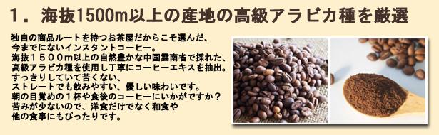 厳選したアラビカ種のコーヒー