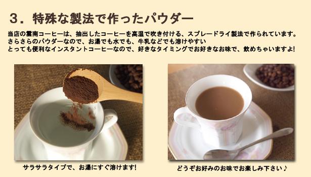 溶け易いコーヒーパウダー